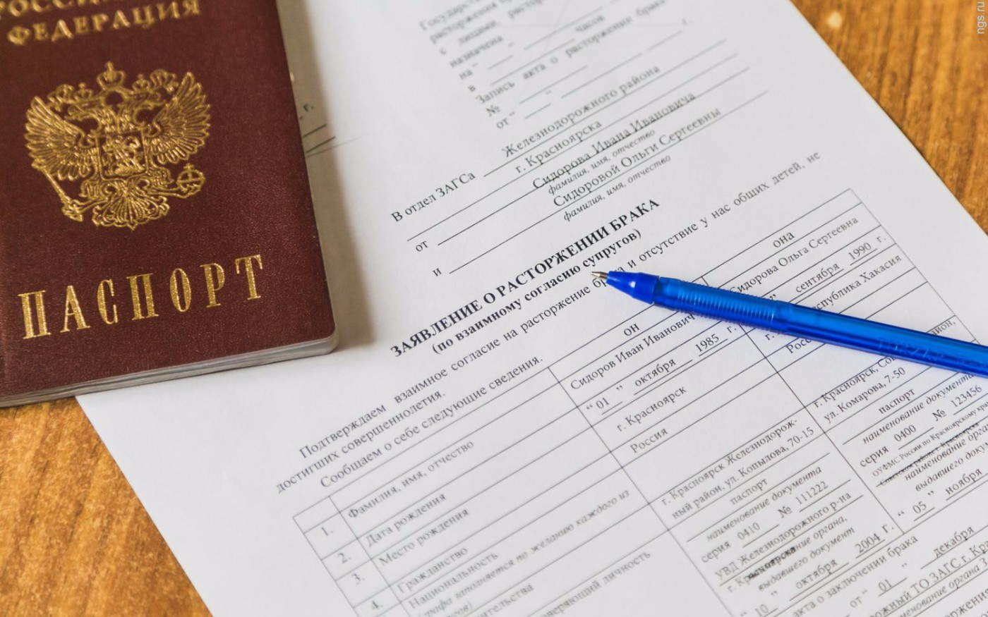 какие нужны документы для развода через загс с детьми